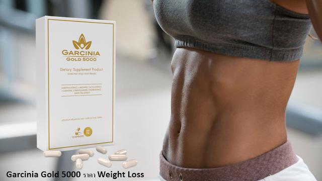 Garcinia Gold 5000 - ความคิดเห็น - การเรียนการสอนso - lazada