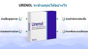 urenol-opportunity