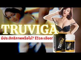 Truviga - สำหรับความแรง – ดี ไหม - Thailand – วิธี ใช้