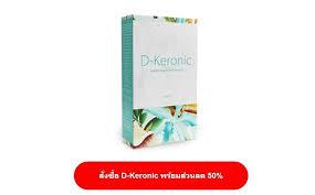D-Keronic– ผลข้างเคียง – ราคา – ข้อห้าม
