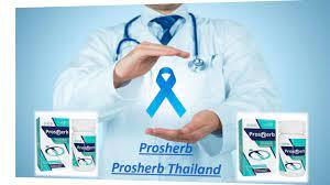 Prosherb - ซื้อที่ไหน - ขาย - เว็บไซต์ของผู้ผลิต - lazada - Thailand