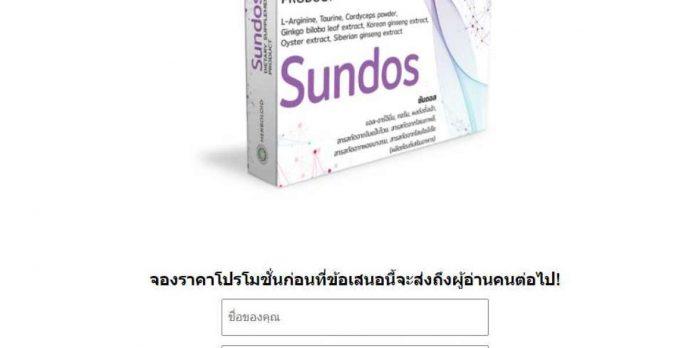 Sundos - พันทิป - ดีจริงไหม - สั่งซื้อ - วิธีนวด